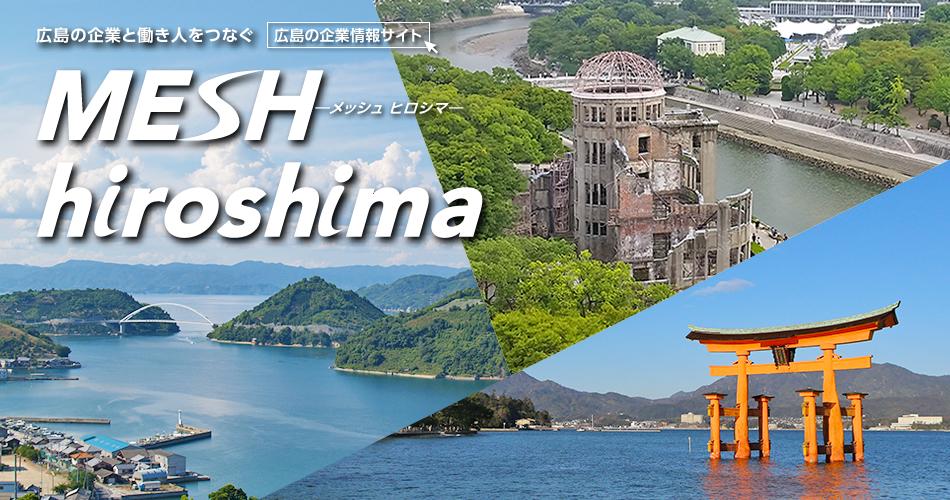 """MESH hiroshima 広島の企業と働き人をつなぐ""""広島経済同友会のサイト""""―メッシュヒロシマ―"""